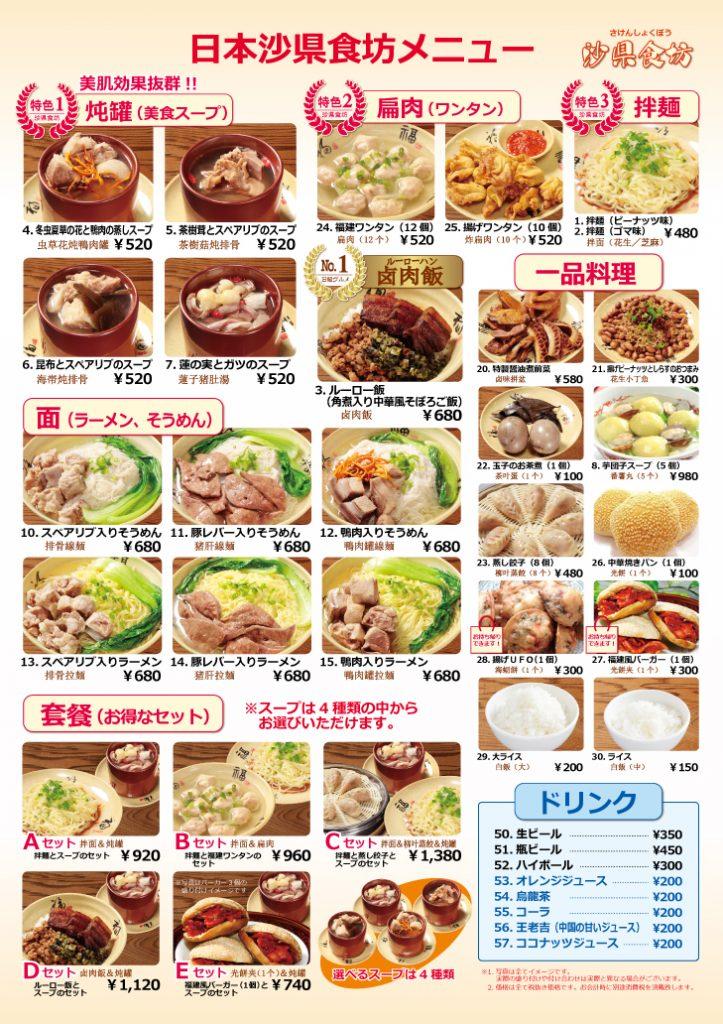 日本沙県食坊・伊勢佐木町店メニュー